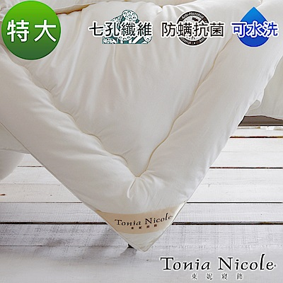 Tonia Nicole東妮寢飾 英威達可水洗防蹣抗菌七孔冬被(特大)