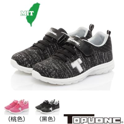 (雙11)TOPUONE童鞋 飛織紋輕量減壓抗菌防臭運動鞋-黑.桃