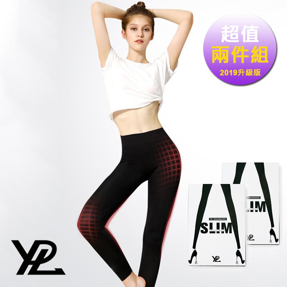 澳洲 YPL 一代微膠囊光速塑身褲 2019全新升級版Renaissance (超值兩件組)