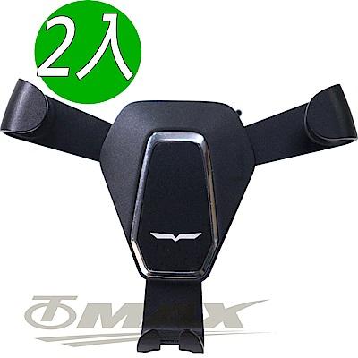 OMAX全自動伸縮車用手機架-2入(顏色隨機)