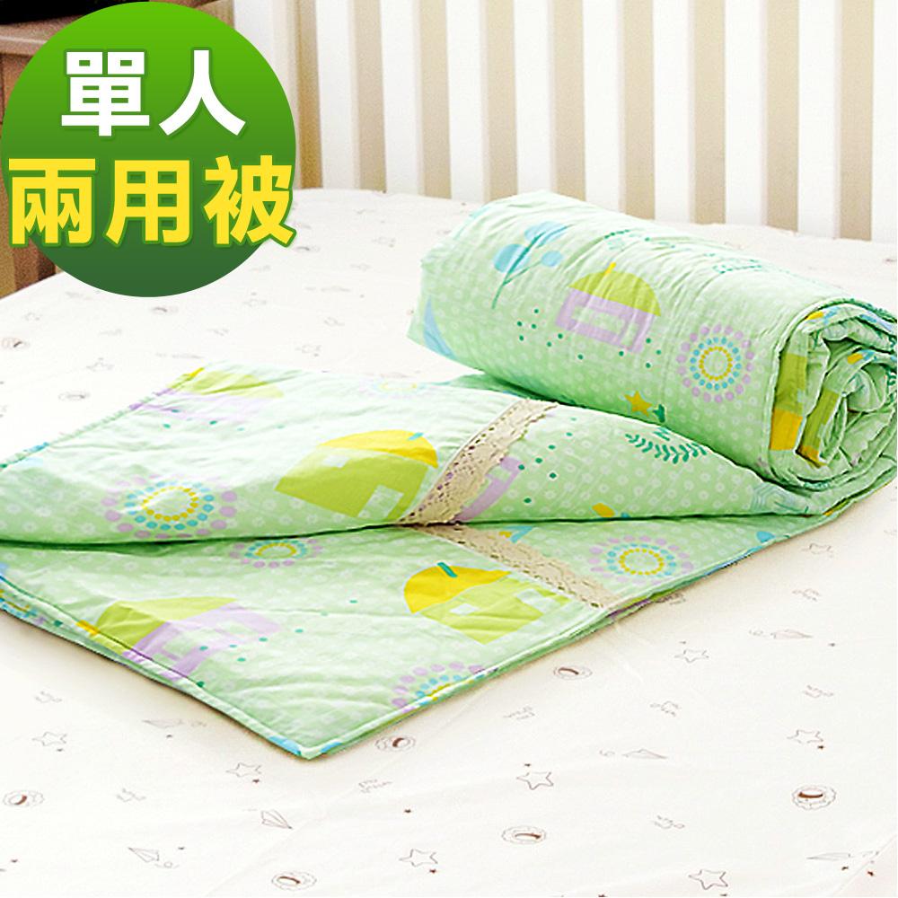 米夢家居-原創夢想家園系列-台灣製造100%精梳純棉兩用被套-青春綠-單人