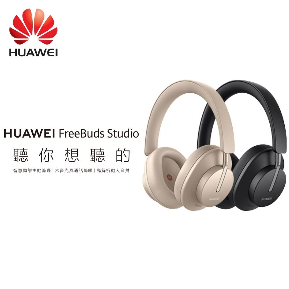 HUAWEI 華為 Freebuds Studio 無線降噪頭戴式耳機