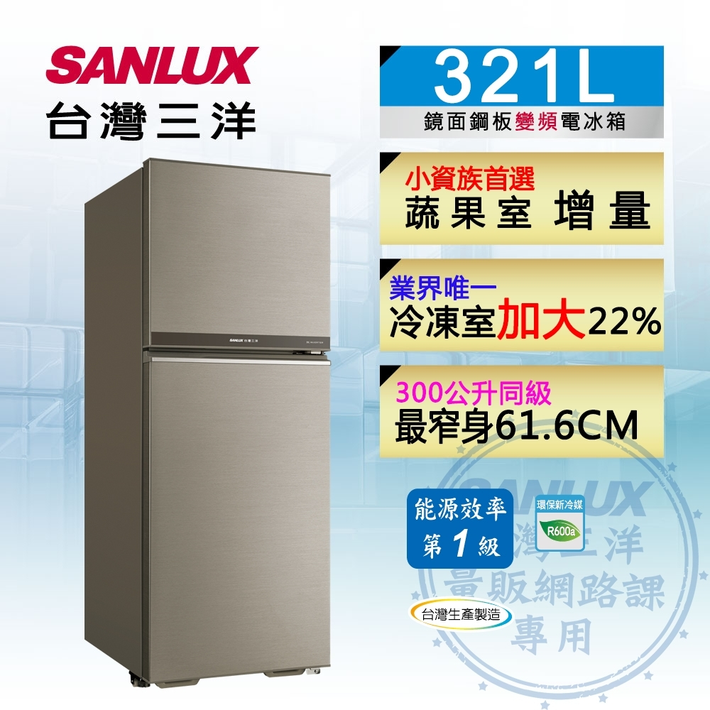 SANLUX台灣三洋 321L 1級變頻雙門電冰箱SR-C321BV1B