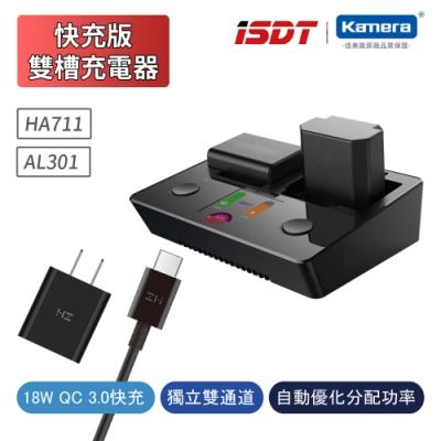 ISDT雙槽快速充電組 FOR Sony BX1/FZ100/FW50