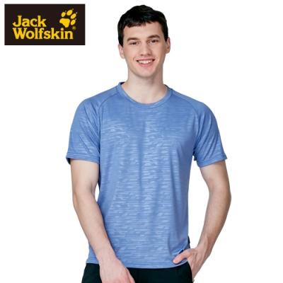 【Jack Wolfskin 飛狼】男 圓領短袖排汗衣 拉克蘭袖T恤 (藍色)
