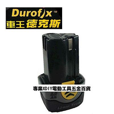 車王德克斯 Durofix 2.0AH鋰電池 RI 1265及全系列12V通用