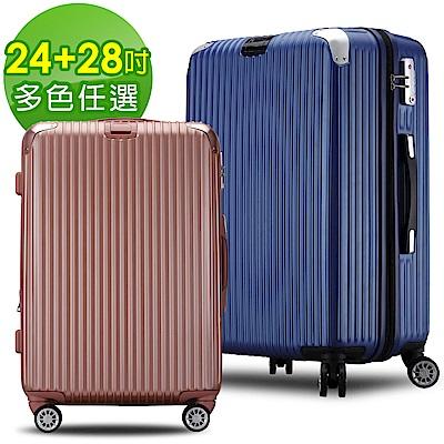 Bogazy 雪之奇蹟 24+28吋PC可加大磨砂霧面行李箱(多色任選)