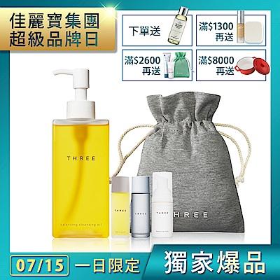 THREE 經典平衡潔膚油買再送潔膚油保養組