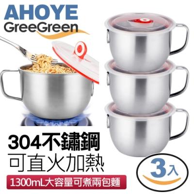[下殺45折 平均133/入]GREEGREEN 不鏽鋼保鮮蓋泡麵碗 1.3L 三入組