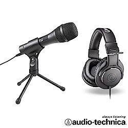 鐵三角 心型指向性動圈式USB/XLR麥克風AT2005USB+專業監聽耳機ATHM20x