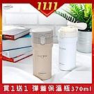 [結帳6折後899][買瓶送瓶]THERMOcafe凱菲不鏽鋼真空彈蓋保溫瓶0.37L