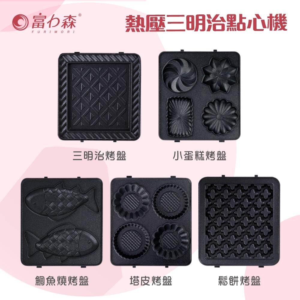 富力森熱壓三明治機配件單盤(三明治/鯛魚/塔皮/小蛋糕/鬆餅)