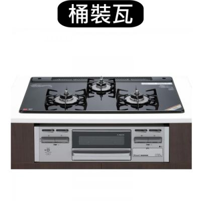 (全省安裝)林內嵌入式三口防漏爐+小烤箱爐連烤瓦斯爐RB71AM3B1S-VW_LPG