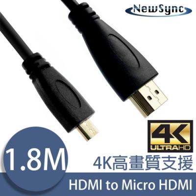 【NewSync】HDMI轉Micro HDMI高畫質影音認證傳輸線 1.8M