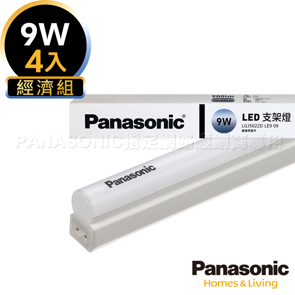 Panasonic國際牌 4入組 9W LED 2呎 T5 支架燈/層板燈- 自然光