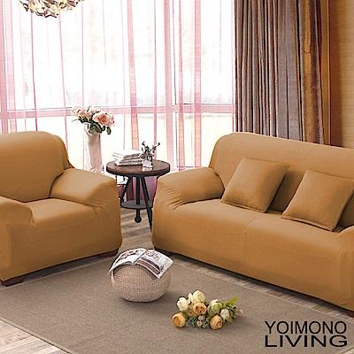 YOIMONO LIVING「大地色系」彈性沙發套(駝色2人座)