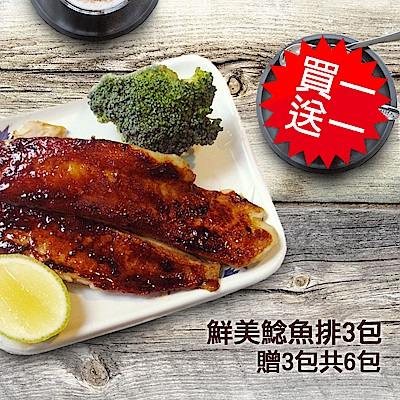 買1送1-築地一番鮮-鮮美鯰魚排3包(4片裝/包/淨重700g)免運組