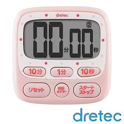 dretec 點點大畫面時鐘計時器(199分計時)-粉色