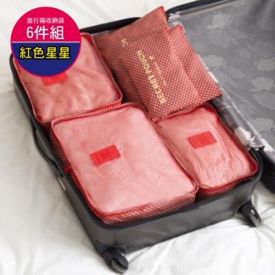 【生活良品】加厚防水旅行收納袋6件組-紅色星星款(旅行箱/登機行李箱/收納盒/收納包)