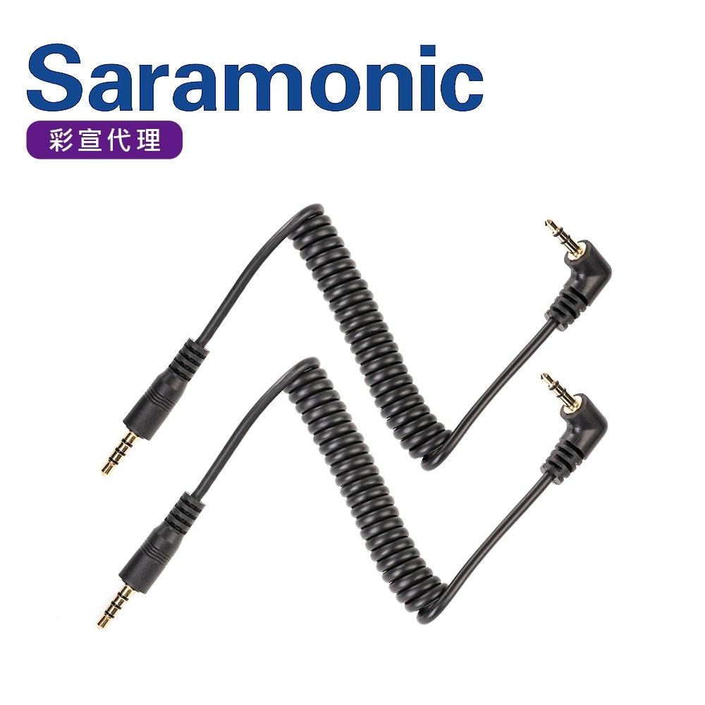 Saramonic 楓笛 兩條3.5mm TRS公頭轉3.5mm TRS公頭彈簧連接線 SR-CS350(彩宣公司貨)