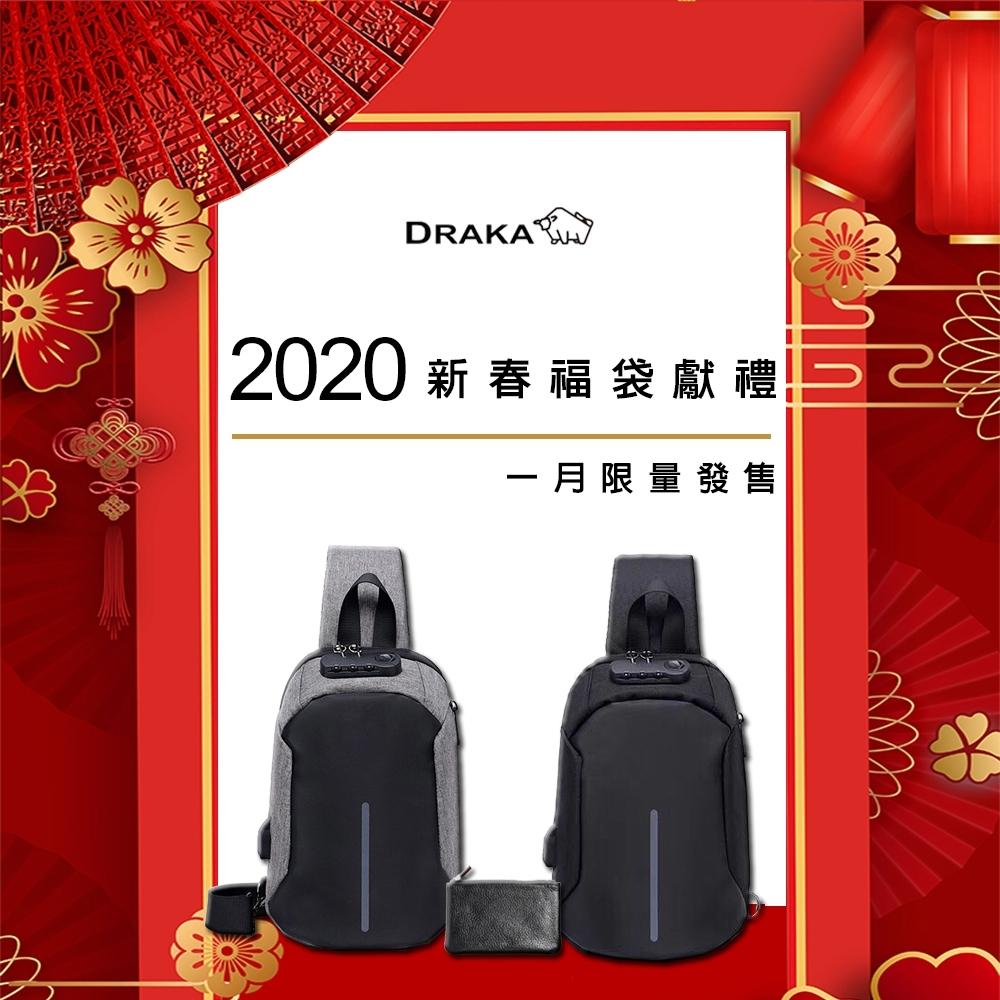 DRAKA 達卡 - 2020新年福袋-防盜斜背胸包+零錢包組(多款任選)