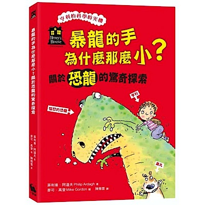 暴龍的手為什麼那麼小?關於恐龍的驚奇探索(「亨利的......