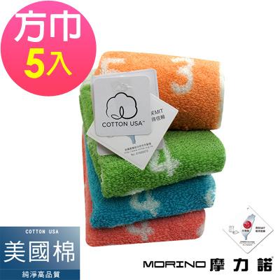 MORINO摩力諾 美國棉魔幻數字緹花方巾/手帕(超值5條組)