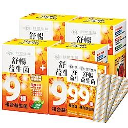 舒暢益生菌(30包入/盒) 4盒/組