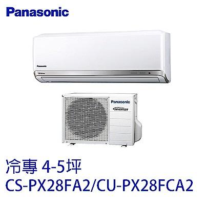 Panasonic國際牌變頻冷專 分離式冷氣CS-PX28FA2/CU-PX28FCA2