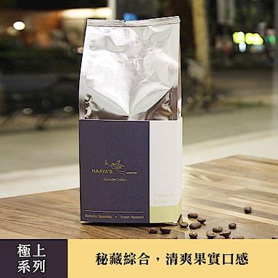 哈亞極品咖啡 極上系列 秘藏綜合咖啡豆(600g)