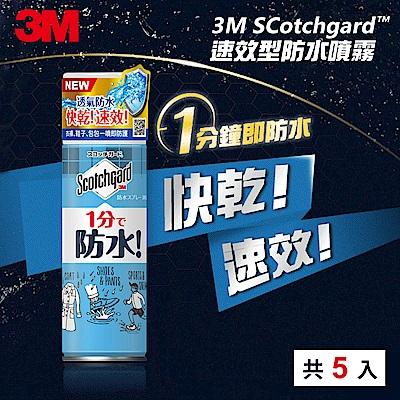 3M Scotchgard速效型防水噴霧170ml  5入超值優惠組