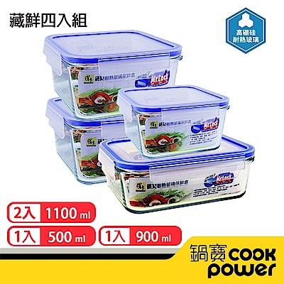【鍋寶】耐熱玻璃保鮮盒-藏鮮四件組 EO-BVC50209011102Z2(快)