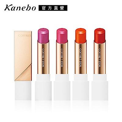 Kanebo 佳麗寶 COFFRET D'OR水光我型口紅4.1g