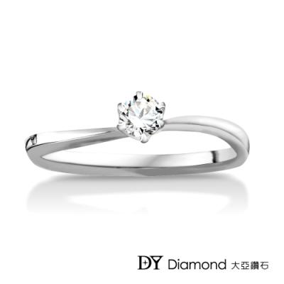 DY Diamond 大亞鑽石 L.Y.A輕珠寶 18K白金 經典 鑽石女戒