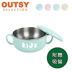 【OUTSY】純鈦兒童學習碗組合雙層碗 中(薄荷綠 附蓋)
