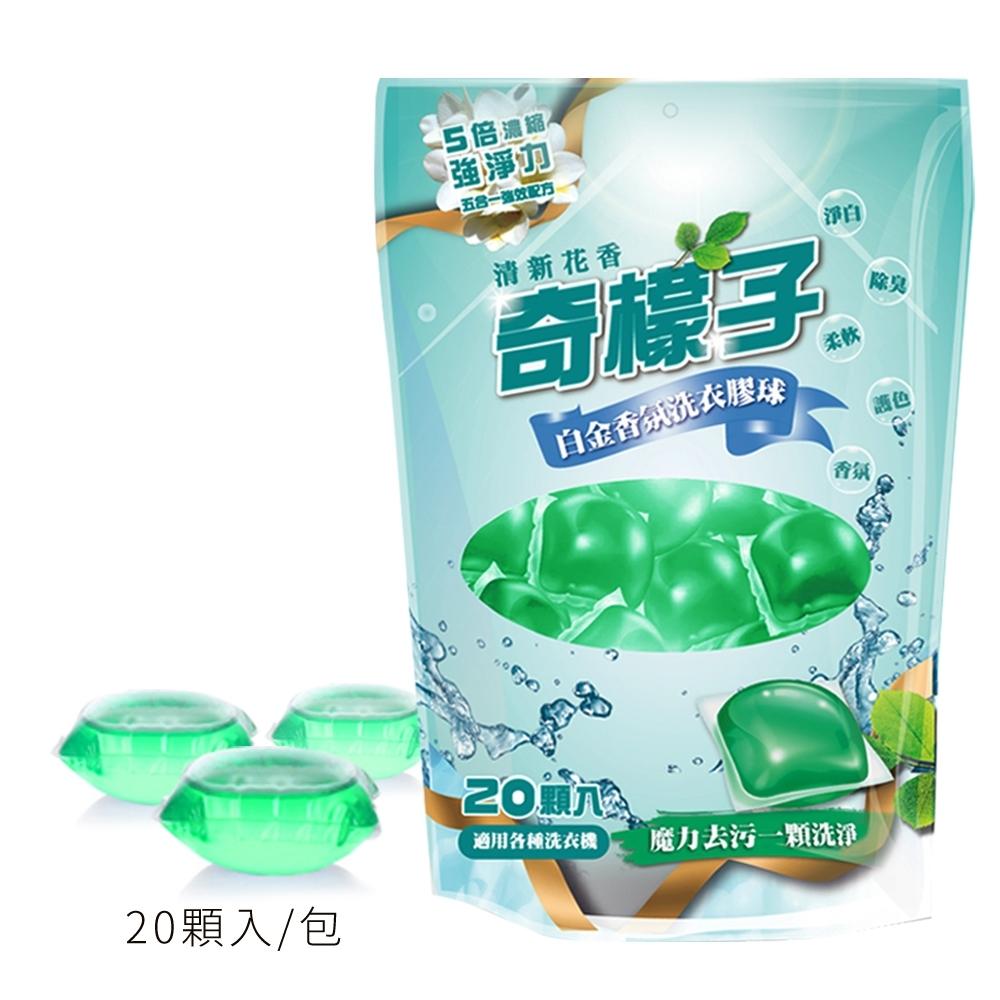 奇檬子五合一白金香氛洗衣膠球-清新花香-2包入