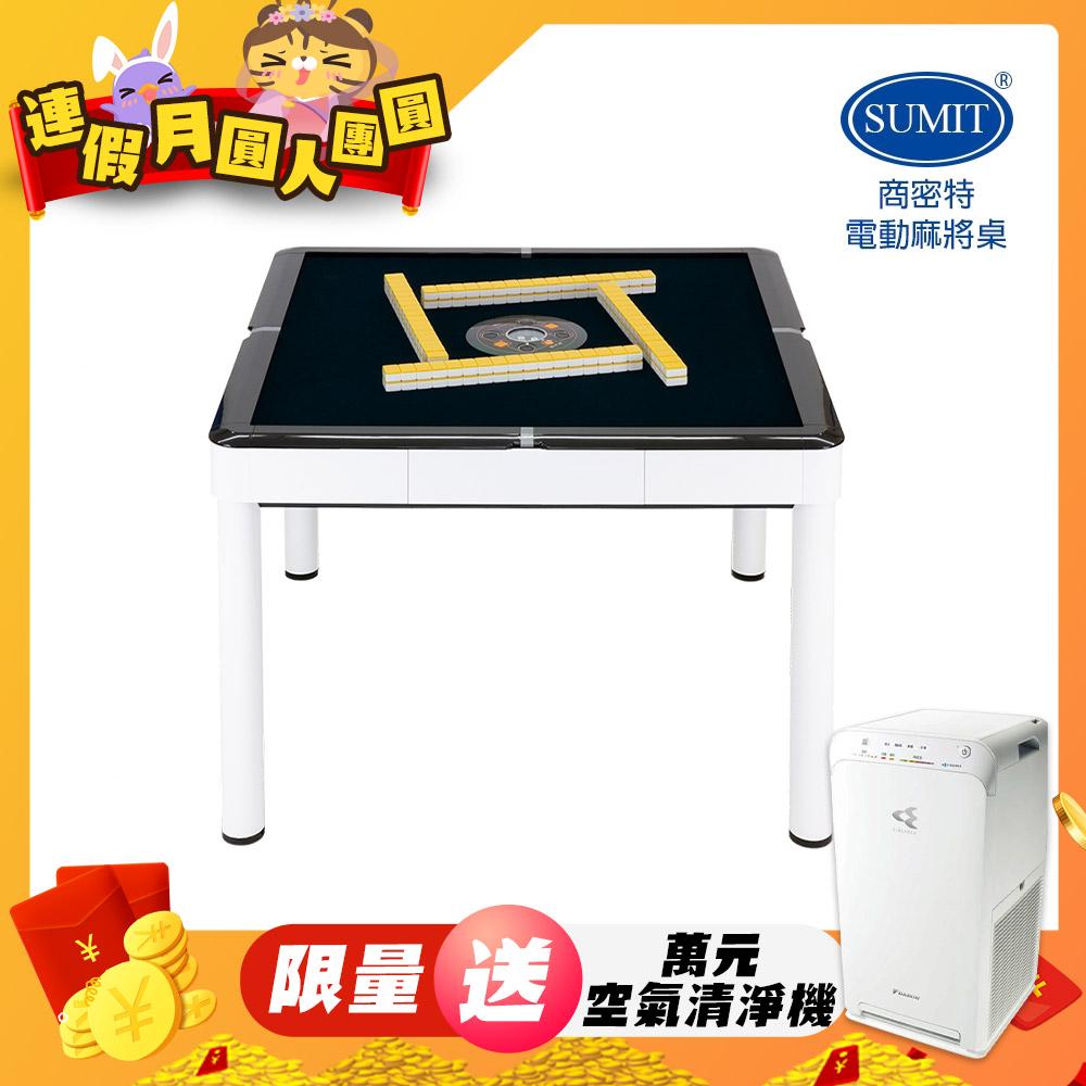(買就送5%購物金) 商密特T550 5.3代過山麻將機 餐桌款 雪貂白