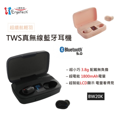 【Ergotech 人因科技】TWS真無線藍牙耳機(BW20)