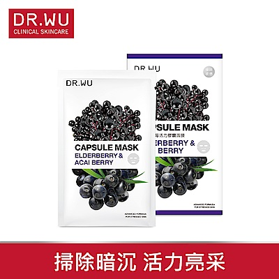 DR.WU藍果巴西莓活力膠囊面膜3PCS
