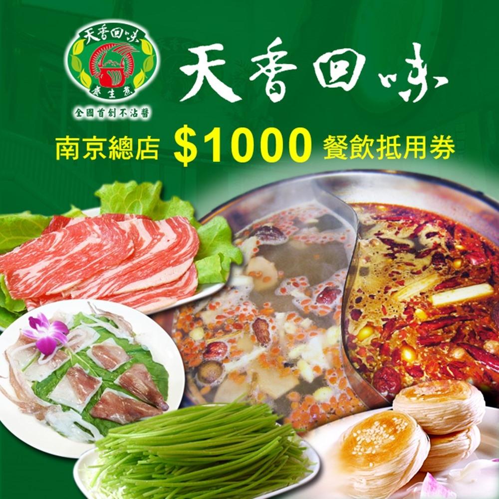 台北天香回味鍋物南京總店$1000餐飲抵用券(2張)