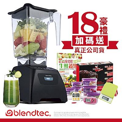 美國 Blendtec 數位三匹馬力生機調理機經典575 (台灣公司貨)