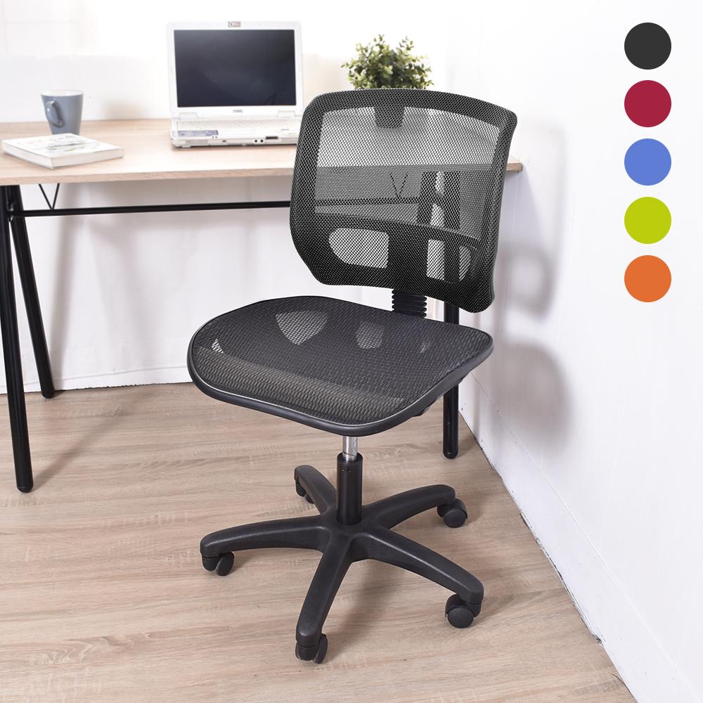 凱堡 小卡農無扶手二代全網透氣電腦椅-多色可選