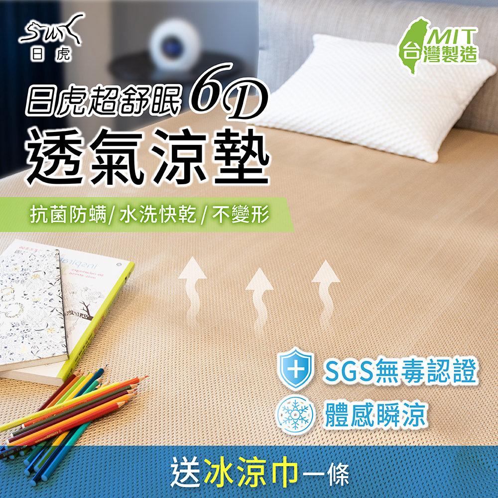 日虎MIT超舒眠6D透氣涼墊-雙人(可水洗 / 無甲醛 / 抑菌防超透氣)