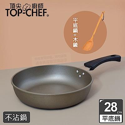 頂尖廚師Top Chef 鈦合金頂級中華28公分不沾平底鍋 贈木鏟