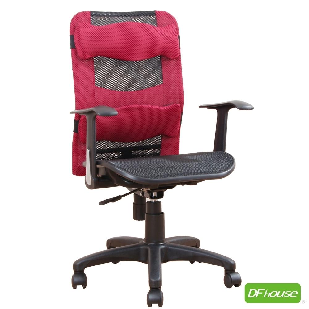DFhouse小金鋼全網雙枕辦公椅-6色 60*60*98-110