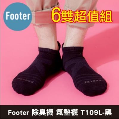 (6雙組)Footer 除臭襪 X型減壓經典護足船短襪 T109L黑(24-27cm男)