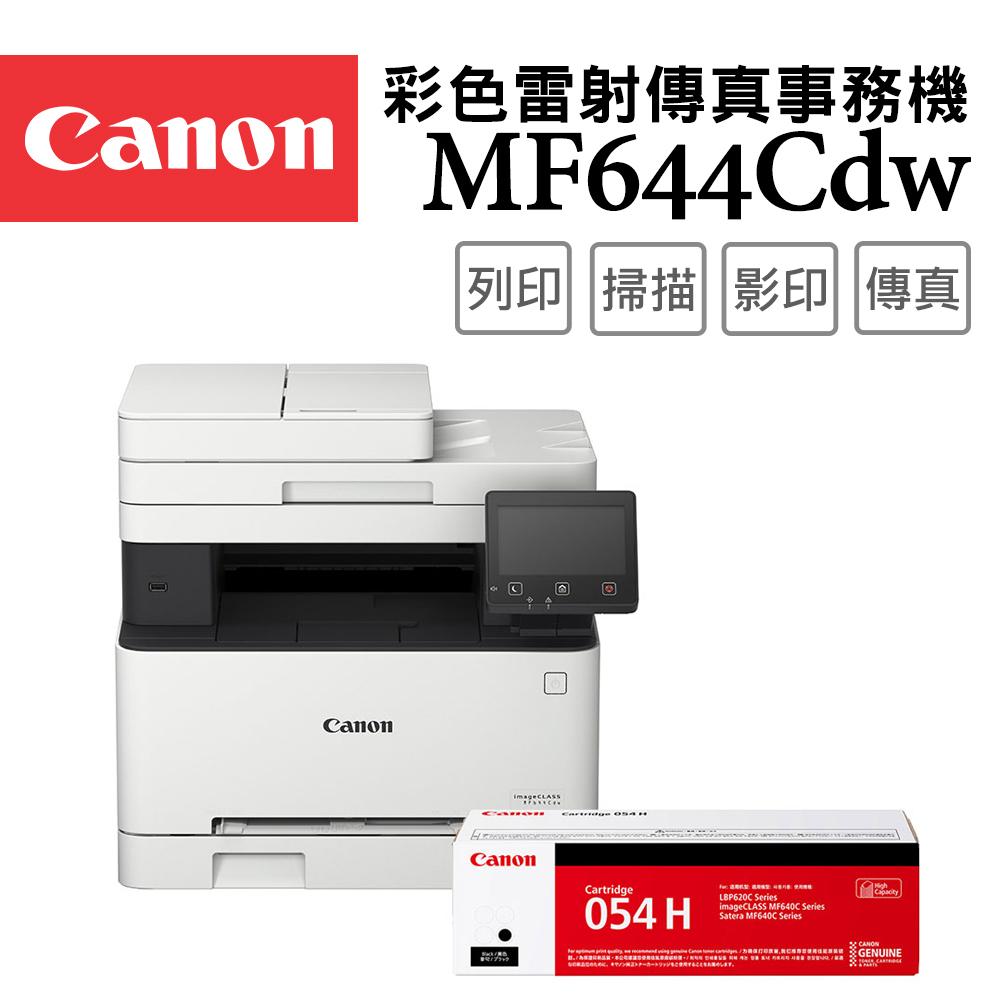 Canon imageCLASS MF644Cdw彩色雷射傳真事務機+CRG-054H BK(黑)高容量碳粉匣