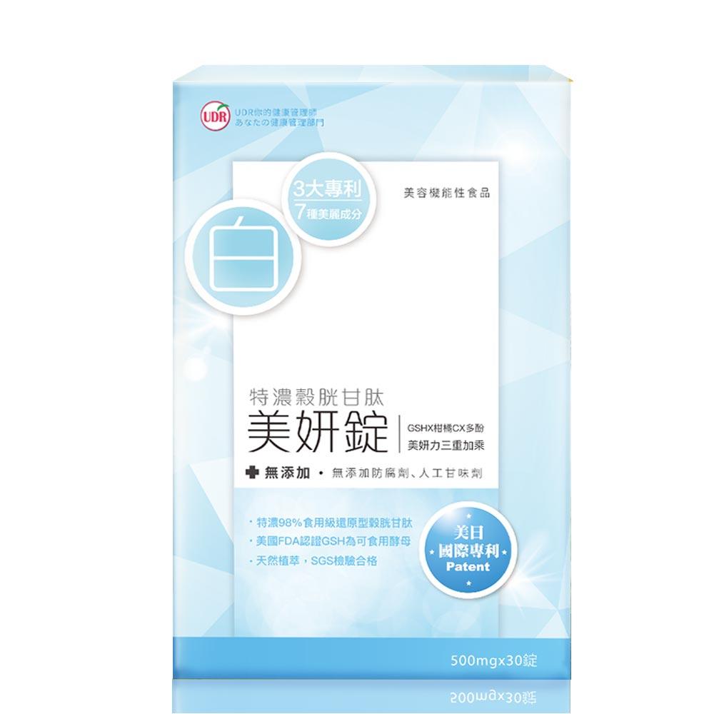 UDR特濃雪姬晶穀胱甘(月太)美妍錠x1瓶(30錠/瓶)+UDR小惡魔甲殼素代謝粉隨身包x5包