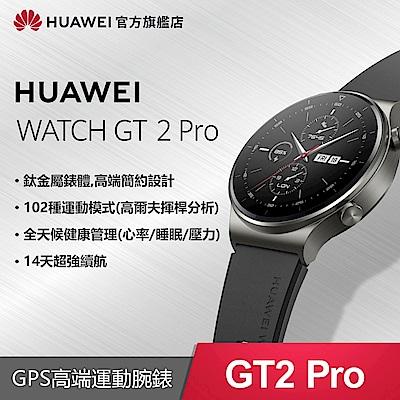 【官旗】華為 HUAWEI WATCH GT2 Pro 智慧手錶-午夜黑