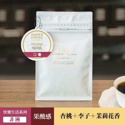 【哈亞極品咖啡】衣索比亞 耶加雪菲「沃卡」咖啡豆 200g